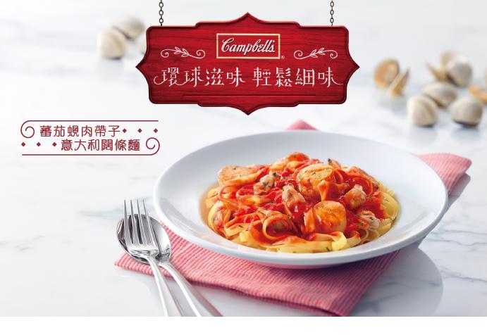 蕃茄蜆肉帶子意大利闊條麵